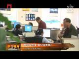 时尚生活家之新财经 2015.02.09 - 厦门卫视 00:12:06
