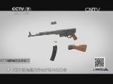 """《军事科技》 20150214 银幕上的""""枪风暴""""① 步枪突击"""