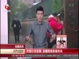 自娱自乐:外国小伙恶搞 放鞭炮假装被枪杀