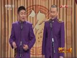 [2015央视春晚]相声《这不是我的》 表演者:苗阜 王声