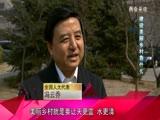 全国人大代表冯云乔:建设美丽乡村靠什么