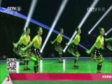 《舞蹈世界》_20150407_舞蹈世界_青春梦想季_吉首大学音乐舞蹈学院.mp4