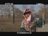 [探索发现]金陵迷雾 第五集 金陵探秘 金上京遗址出土大量钱币