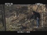 [探索发现]金陵迷雾 第五集 金陵探秘 金陵历经磨难现状安详