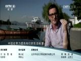 《运行中国》第一集 城市化进程 00:43:17