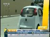 [第一时间]昨夜今晨 谷歌无人机驾驶汽车今夏将进行公路测试