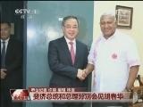 [视频]斐济总统和总理分别会见胡春华