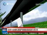 台湾7人赴婚礼遭遇严重爆胎事故坠桥 6死1伤