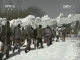 《东北抗日联军》 第31集