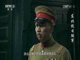 《东北抗日联军》 第33集