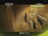 [探索发现]考古探奇之山洞里的宫殿:墓室中类似超市货架的设施