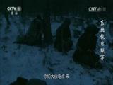 《东北抗日联军》 第42集