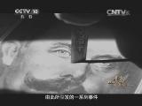 [探索发现]1914青岛永不能忘 第一集 悲怆回望 巨野教案成为德国出兵胶东的借口