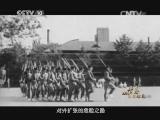 [探索发现]1914青岛永不能忘 第三集 趁火打劫 日本等列强欲从青岛开始瓜分中国
