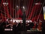 [胜利之歌-纪念中国人民抗战胜利70周年音乐会]合唱歌曲《团结就是力量》