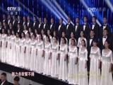 [胜利之歌-纪念中国人民抗战胜利70周年音乐会]合唱歌曲《抗敌歌》