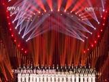 [胜利之歌-纪念中国人民抗战胜利70周年音乐会]合唱歌曲《救亡进行曲》