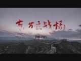 [东方主战场]八集大型纪录片《东方主战场》15秒宣传片2