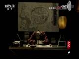 《文化大百科》 20150829 《唐代诗词故事》系列《春夜闻笛》