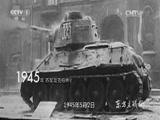[东方主战场]第八集 正义必胜 德国法西斯灭亡