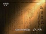 [东方主战场]第八集 正义必胜 建立一个新民主主义中国