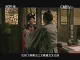 [探索发现]揭秘土司王城(上) 永顺土家部队平定叛乱
