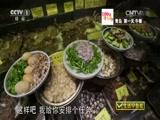 """《生活早参考》 20150908 """"吃货传奇""""系列节目 跟着大嘴吃海鲜(上)"""