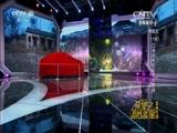 [2015希望之星英语风采大赛]口语流利的北京大男孩李凯文获得耶鲁大学入学邀请函