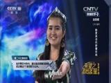 [2015希望之星英语风采大赛]酷爱英语的新疆姑娘迪丽娜挑战失败