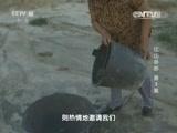 《地理中国》 20151003 国庆特别节目 江山多娇 第3集