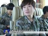 《军事报道》 20151003