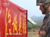 《谁是终极英雄》 20151004 战车雄风——济南军区红军铁甲旅