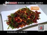 古龙丁香鱼罐头炒鸭丝 食纷了得 2015.10.16 - 厦门电视台 00:06:52