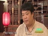 """生活早参考20151022 """"爱拼才会赢""""系列节目 蹬出来的亿万元财富"""