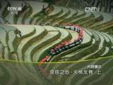 《地理中国》 20151024 奇居之地·天梯龙脊(上)