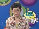 【微健康】第40期 秋季如何预防儿童常见病? 00:06:13