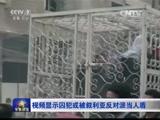 [军事报道]视频显示囚犯或被叙利亚反对派当人盾