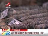 江西南昌 西汉海昏侯墓考古 将钱币校量历史提前一千年