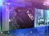 《南粤警视》 20151108 人质劫持事件的真相