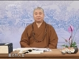 【微佛学】第4期则悟法师:庄严国土 利乐有情 00:06:32