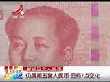 新版百元人民币 仍属第五套人民币 但有7点变化