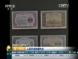 新版百元人民币来了 人民币成收藏热点