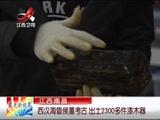 江西南昌 西汉海昏侯墓考古 出土2300多件漆木器