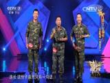 《军营大舞台》 20151114 谁是战士之星 年度总决赛分组赛(一)