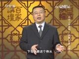 """《百家讲坛》 20151115 向古人学家教 7 """"愤青""""嵇康的家训"""