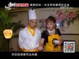 健康厨房·古龙香菇酱焗剥皮鱼 食纷了得 2015.11.13 - 厦门电视台 00:06:49