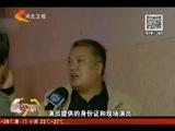 [看今朝]上海松江:4家舞厅被取缔 经营者被刑拘