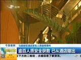 [新闻早报-吉林]马丽丽笙酒店发生人质劫持事件
