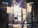 快3开奖走势图吉林_《人物》 20151120 百年巨匠 徐悲鸿(下)