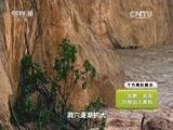 """《地理中国》 20151122 凝固的风景·""""龙眼""""探源"""